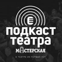 Подкаст театра – о театре из первых уст