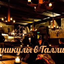Special: Каникулы в Таллинне
