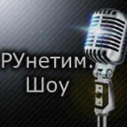 РУнетим.Шоу #4