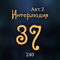 Внутренние Тени 240. Акт 2. Интерлюдия 37