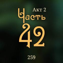 Внутренние Тени 259. Акт 2. Часть 42
