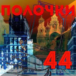 Выпуск 44. В гостях Алексей Замский