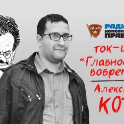 Александр Котт: Хабенский захотел сыграть Троцкого как рокзвезду