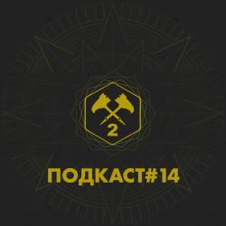 Подкаст#14