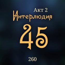 Внутренние Тени 260. Акт 2. Интерлюдия 45