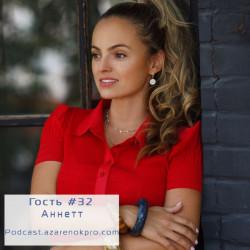 Выпуск #32 Аннетт