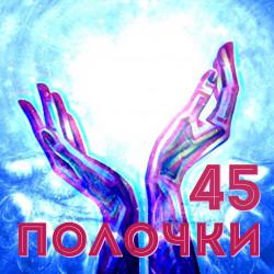 Выпуск 45. В гостях Андрей Лукин