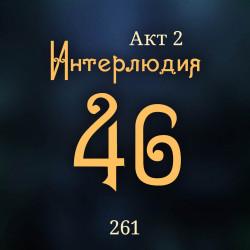 Внутренние Тени 261. Акт 2. Интерлюдия 46