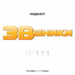 """Подкаст """"ЗВшникик"""", выпуск 111"""