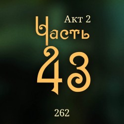 Внутренние Тени 262. Акт 2. Часть 43