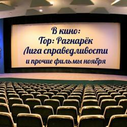 ПиАМ В Кино: Выпуск №12 про Лигу и Тора