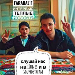 #ХОЧУинтервью рэперы FaraRal'f WarmNEWS 2017.11.25.