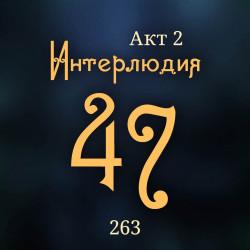 Внутренние Тени 263. Акт 2. Интерлюдия 47