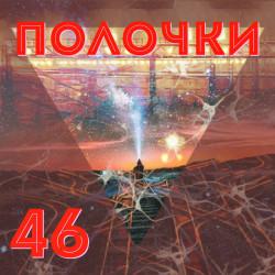 Выпуск 46. В гостях Дарья Snegovski Снеговская и Анна Коростелёва