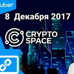 Анонс CRYPTOSPACE, Сколково, 08 Декабря 2017