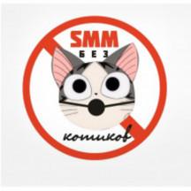 SMM без котиков