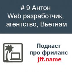 #9 Антон. Веб разработчик и владелец агентства на Upwork из Тайланда — Подкаст про фриланс