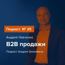 B2B продажи с Андреем Левченко