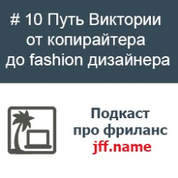 # 10 Путь Виктории от копирайтера до fashion дизайнера - Подкаст про фриланс