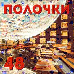 Выпуск 48. В гостях Александр Куликов