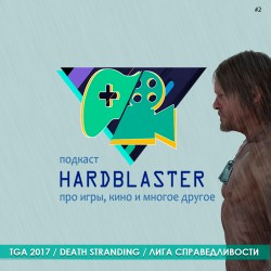 "Подкаст ""HARDBLASTER"" #2 - The Game Awards 2017, Death Stranding и неудачный Marvel у Neflix"
