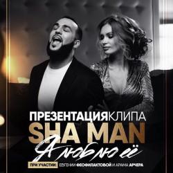 SHA MAN - Я люблю её