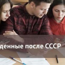 Рожденные после СССР. Новая кровь российской науки - 17 Декабрь, 2017