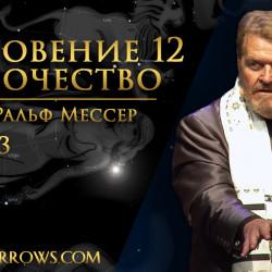 СТБМ | Откровение 12 — пророчество. Часть 3 | Раввин Ральф Мессер | Симхат Тора Бейт Мидраш