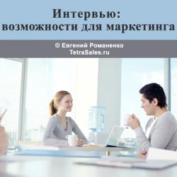 Интервью: новые возможности для маркетинга