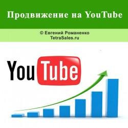 Продвижение на YouTube: руководство к действию