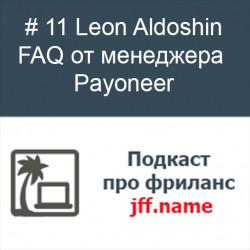 # 11 Payoneer FAQ от менеджера Leon Aldoshin
