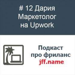 #12 Дария. Маркетолог на Upwork