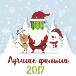 Кактус - Выпуск №126 (новогодний)