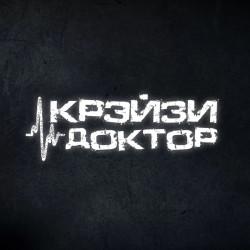 Крэйзи Доктор - Пятничный Расколбас 29.12.2017
