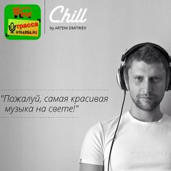 Artem Dmitriev - Chill 170 (01.01.2018) Мой персональный чарт 2017