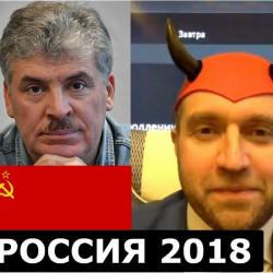 Итоги года. К чему готовиться дальше? Россия 2018