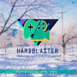 """Подкаст """"HARDBLASTER"""" #3 - итоги 2017 года, что было хорошего и плохого в играх и кино"""