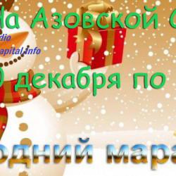 Новогодний марафон поздравлений