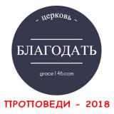 Проповеди-2018