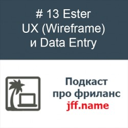 # 13 Ester UX (wireframe) и Data Entry - Подкаст про фриланс