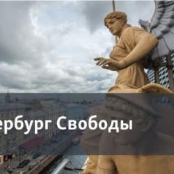 Петербург Свободы. Немножко скорректировать замок дьявола - 06 Январь, 2018