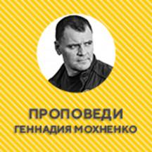 Проповеди Геннадий Мохненко & Mokhnenko-VIEW