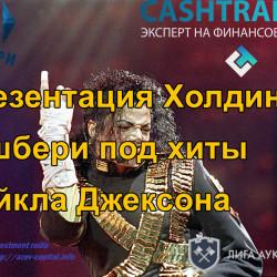 Презентация  Холдинга Кэшбери под хиты Майкла Джексона