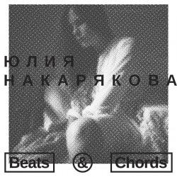 003: Юлия Накарякова