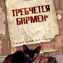 Томашева Ксения - Требуется бармен