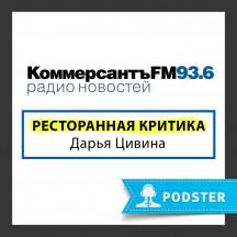 «Что вы хотите доказать иностранцу, приглашая его в ресторан в сумрачной Москве?»