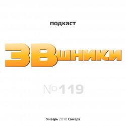 """Подкаст """"ЗВшникик"""", выпуск 119"""