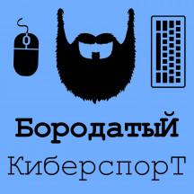 Бородатый Киберспорт