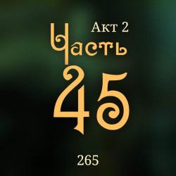 Внутренние Тени 265. Акт 2. Часть 45
