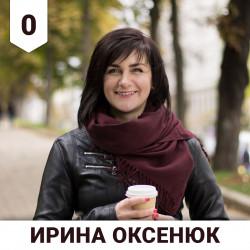 Ирина Оксенюк